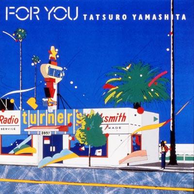 最高のポップ・アーティスト!山下達郎のアルバムは名盤ぞろいのサムネイル画像