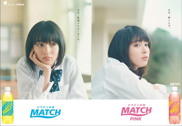 広瀬アリス&すず姉妹共演のマッチのCMが胸キュンッすぎる件のサムネイル画像