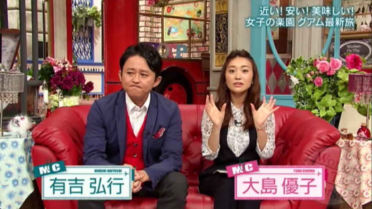 有吉と大島優子は気のおけない仲良し☆でも恋愛には発展しない?!のサムネイル画像