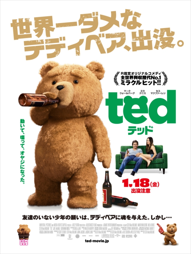 全世界で最も人気の映画!それは喋るぬいぐるみテッド☆最新情報有のサムネイル画像