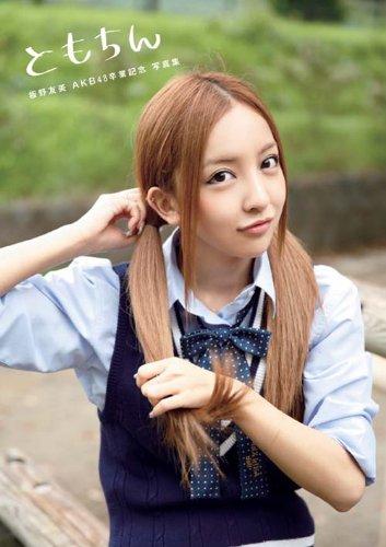 ラスト制服&水着!?板野友美のAKB48卒業記念グラビアがエロい!のサムネイル画像