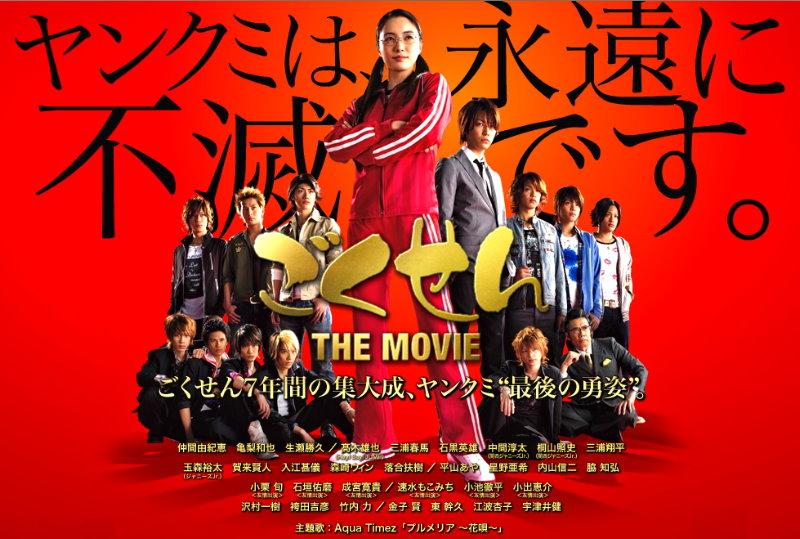 言わずと知れた仲間由紀恵主演の映画、ごくせんを振り返る!のサムネイル画像