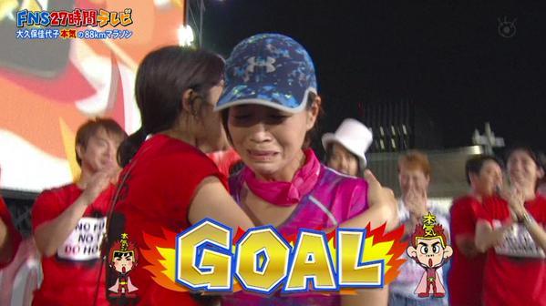 27時間TV・88キロ完走の大久保佳代子・泉谷しげる「本当に?」のサムネイル画像