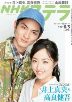 【それはナイ!?】井上真央と高良健吾の熱愛の噂とは!共演ドラマものサムネイル画像