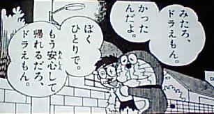 国民的コミック「ドラえもん」には実は最終回が存在していた!?のサムネイル画像