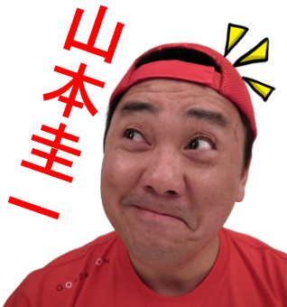 【極楽とんぼ】会ったらヤバイ!山本圭一と大沢あかねの過去の関係のサムネイル画像