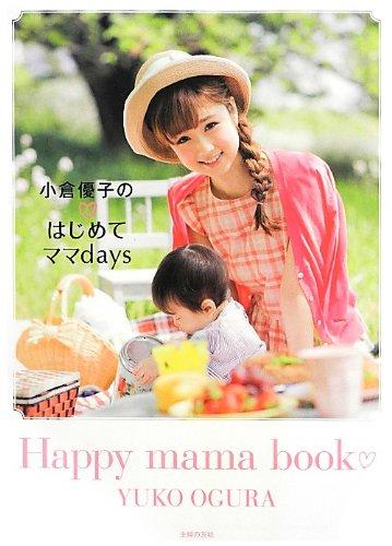 【ゆうこりん】小倉優子さんの女子力高いレシピ【美味しいごはん】のサムネイル画像