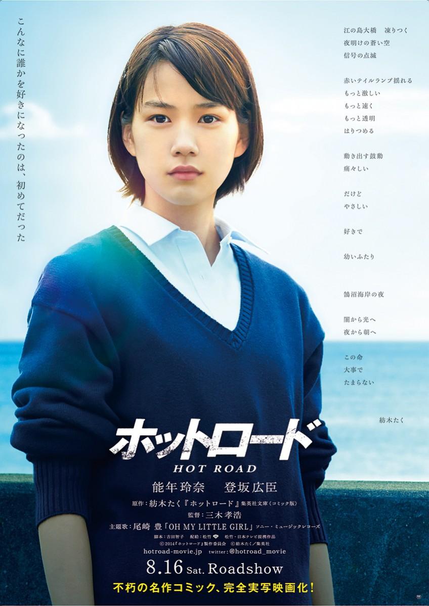 映画「ホットロード」 能年玲奈の魅力と世界観をご紹介します!のサムネイル画像