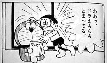 【全45巻】海外でも有名な「ドラえもん」の漫画を紹介しますのサムネイル画像