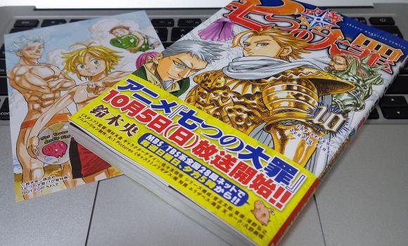 TVアニメ化、映画化された人気漫画「七つの大罪」を紹介します☆のサムネイル画像