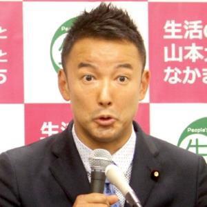 山本太郎 となかまたちって一体何?という人のためにご紹介します!のサムネイル画像