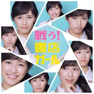 渡辺麻友の主演ドラマが惨敗を喫した理由は…AKBという肩書き!?のサムネイル画像