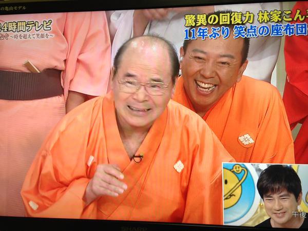【林家こん平】11年ぶりの笑点復帰を果たす!24時間テレビにてのサムネイル画像