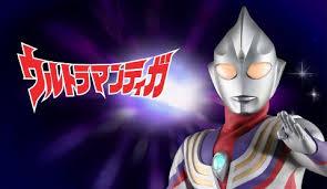 平成ウルトラマンシリーズ第1作目!ウルトラマンティガとは?のサムネイル画像
