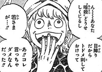 【画像あり】大人気漫画ワンピースのデリンジャーについて!のサムネイル画像