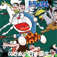 ドラえもんの中でも人気「ドラえもん のび太の日本誕生」について!のサムネイル画像