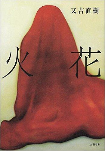又吉・芥川賞受賞「火花」が初の映像化決定!来年公開&世界にも発信のサムネイル画像