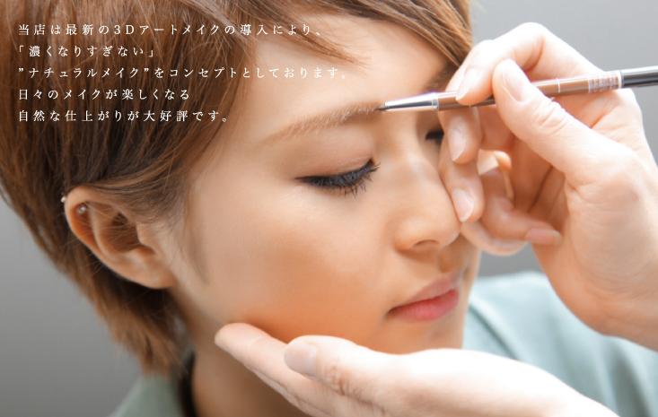 【必見】大阪で大人気のアートメイクサロンランキングをご紹介のサムネイル画像