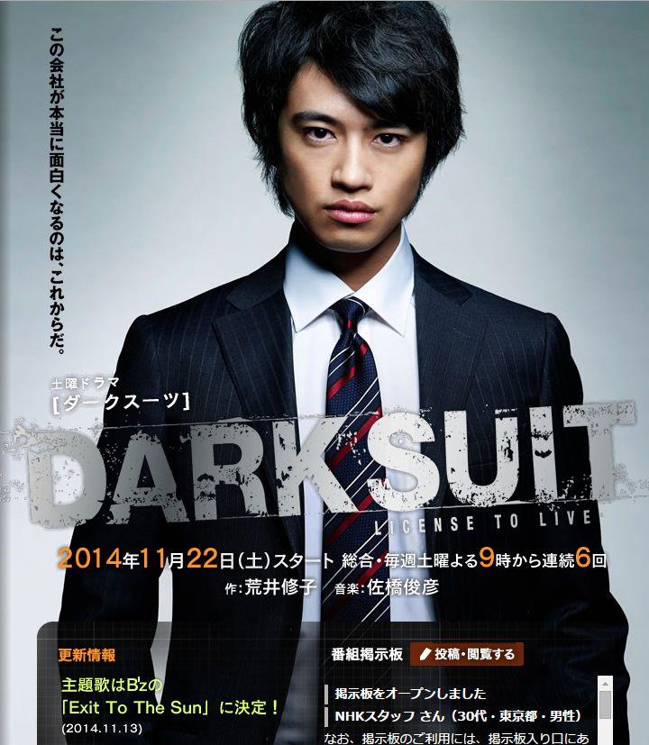 斎藤工主演 最新ドラマ「ダークスーツ」スーツ姿がかっこ良過ぎる!のサムネイル画像