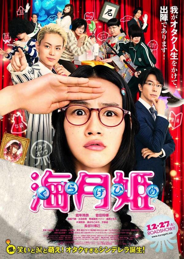 能年玲奈で映画「のだめカンタービレ」をリメイク?!のサムネイル画像