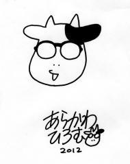 【漫画好き必見!】超大人気漫画家、荒川弘の素顔とは!?のサムネイル画像