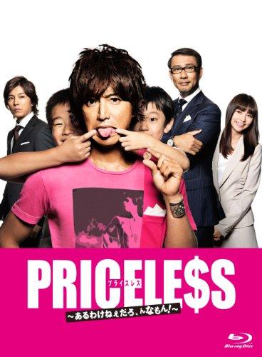 キムタク主演の「プライスレス」どんな ドラマだったかを振り返る☆のサムネイル画像
