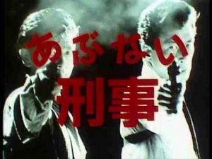 舘ひろし・柴田恭兵主演の『あぶない刑事』のキャストは秀逸!!のサムネイル画像