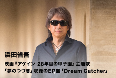 ハマショーこと浜田省吾!ドラマに曲を書いたりしてたけど新曲は?のサムネイル画像