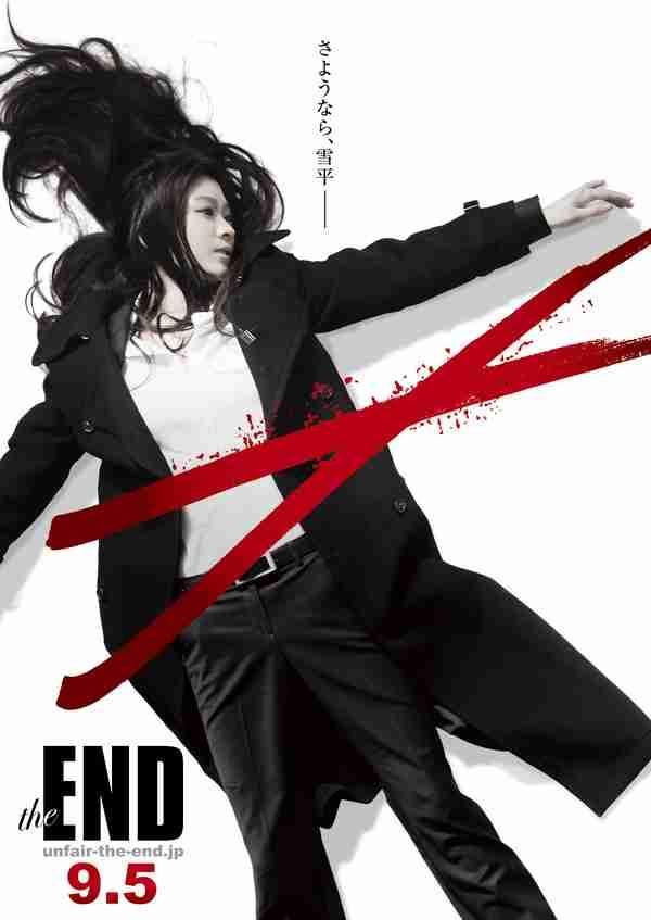 【雪平】終結を迎えたドラマ「アンフェア」の子役の成長が話題!【美央】のサムネイル画像