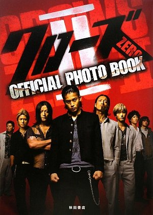 大人気映画「クローズzero2」は気になる豪華キャストが勢揃い!のサムネイル画像