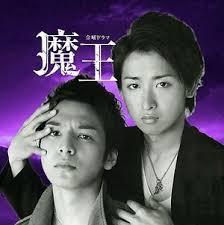 大野智初主演ドラマ「魔王」の名言は?その演技力にも注目!のサムネイル画像