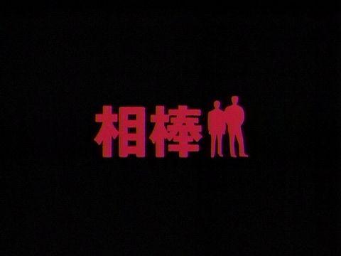 超人気刑事ドラマ「相棒」!杉下右京の歴代の相方を徹底調査する!のサムネイル画像