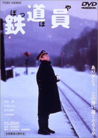 鉄道員ってどんな映画!?高倉健の代表作を徹底紹介しちゃいます!のサムネイル画像