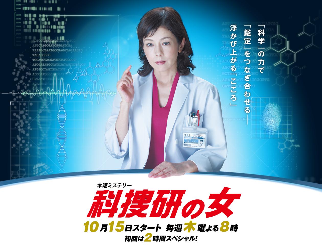 2015年10月から新シリーズの始まる科捜研の女のキャストを調べてみたのサムネイル画像