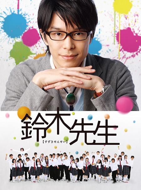 【なかなか興味深い】ドラマ・鈴木先生の魅力に迫ってみたいと思うのサムネイル画像