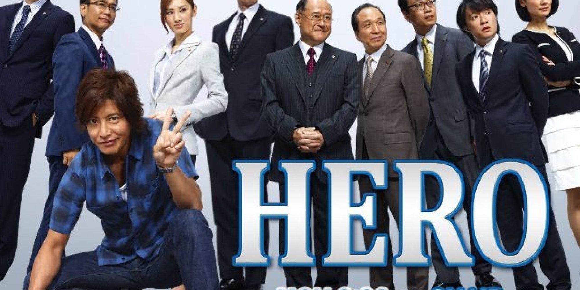 【かの名作】ドラマ・HEROの魅力に今一度迫ってみたいと思うのサムネイル画像