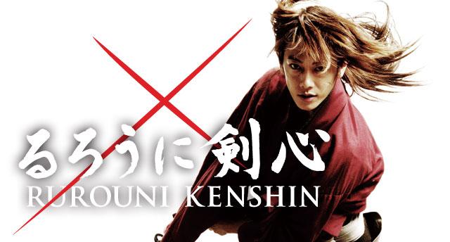【大迫力の戦闘】映画・るろうに剣心のキャストについてまとめてみたのサムネイル画像