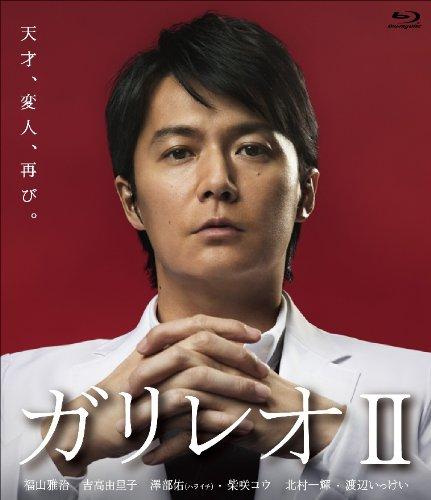 今さらだけど福山雅治主演の人気ドラマ『ガリレオⅡ』はもう見た!?のサムネイル画像