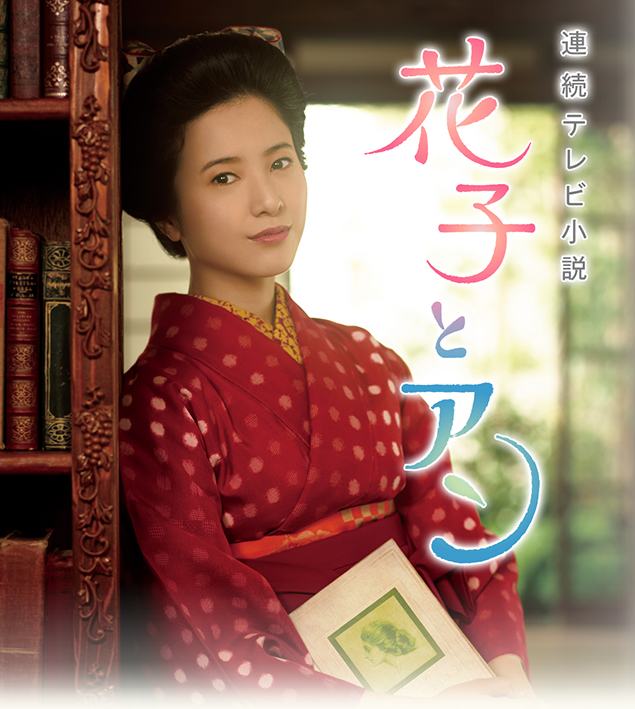 実在の人物をモデルに作成された吉高由里子主演ドラマ『花子とアン』のサムネイル画像