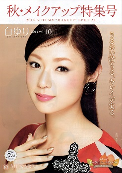 【30代女性必須】人気女優・深田恭子のメイク方法を紹介しますのサムネイル画像