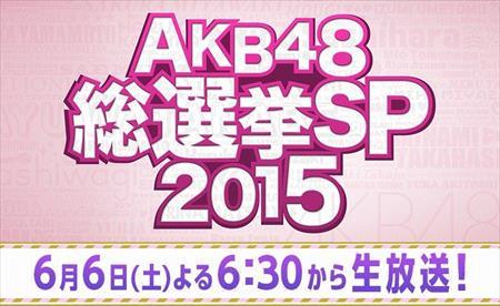 AKB48の最大イベント、選抜総選挙のこれまでと、これからについてのサムネイル画像
