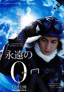 空前の大ヒットとなった映画「永遠の0」に出ていた出演者たちのサムネイル画像