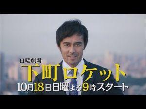 二回目ドラマ化は地上波主演阿部寛『下町ロケット』まとめ!!のサムネイル画像