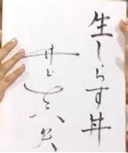 """井上真央さんの綺麗な""""字""""にうっとり!直筆文字画像まとめ。のサムネイル画像"""