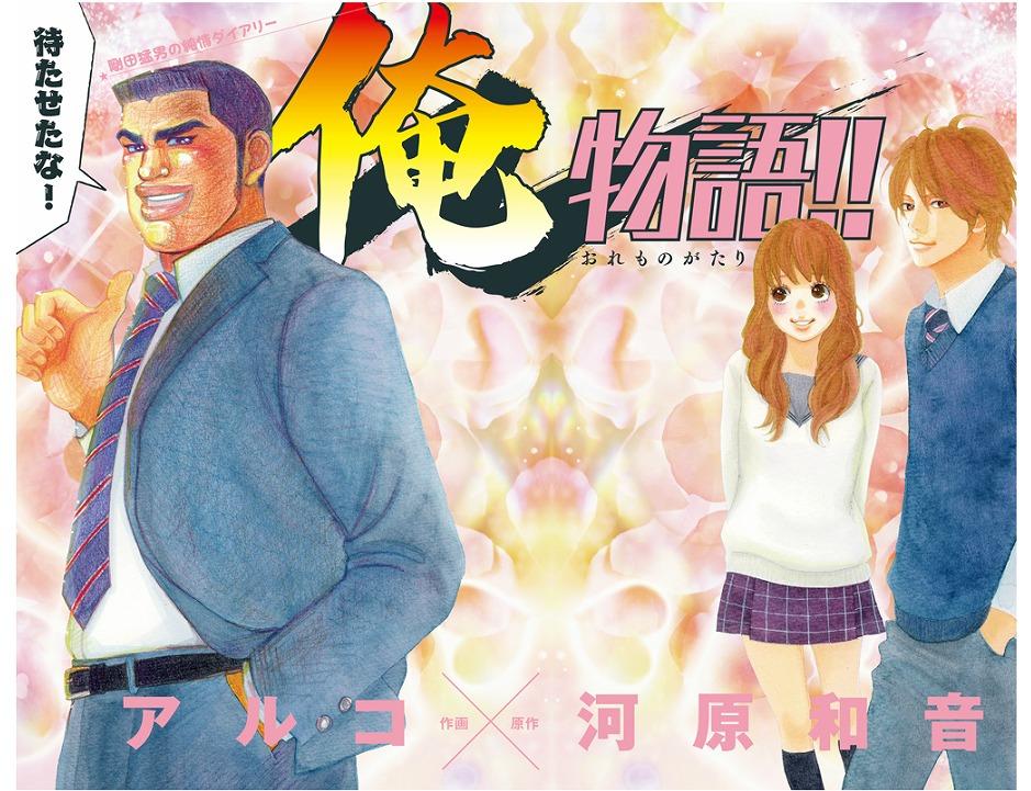 大人気少女漫画『俺物語』が映画で実写化!気になるキャストは?のサムネイル画像