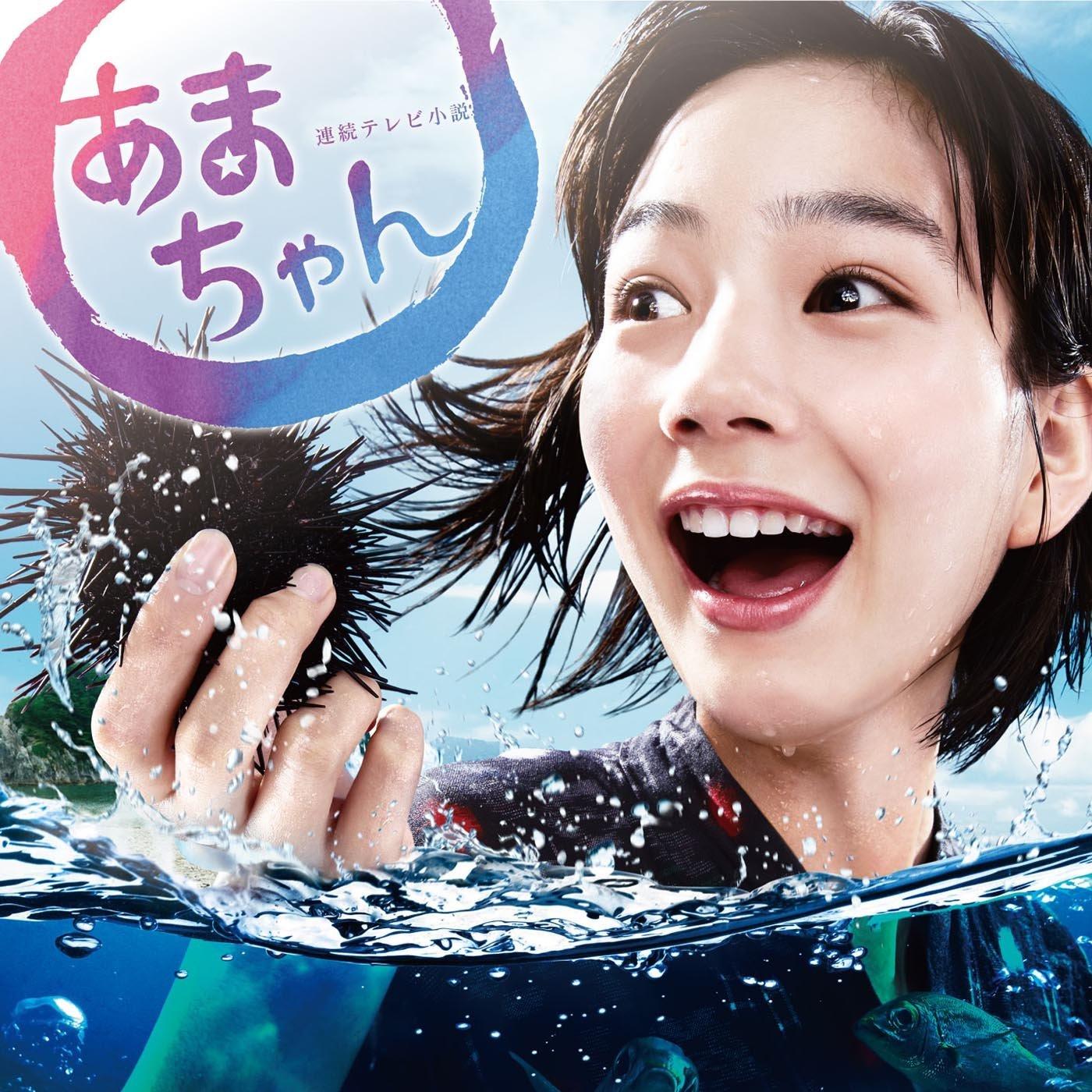 日本列島を縦断した【あまちゃん】旋風!その出演者を紹介します!のサムネイル画像