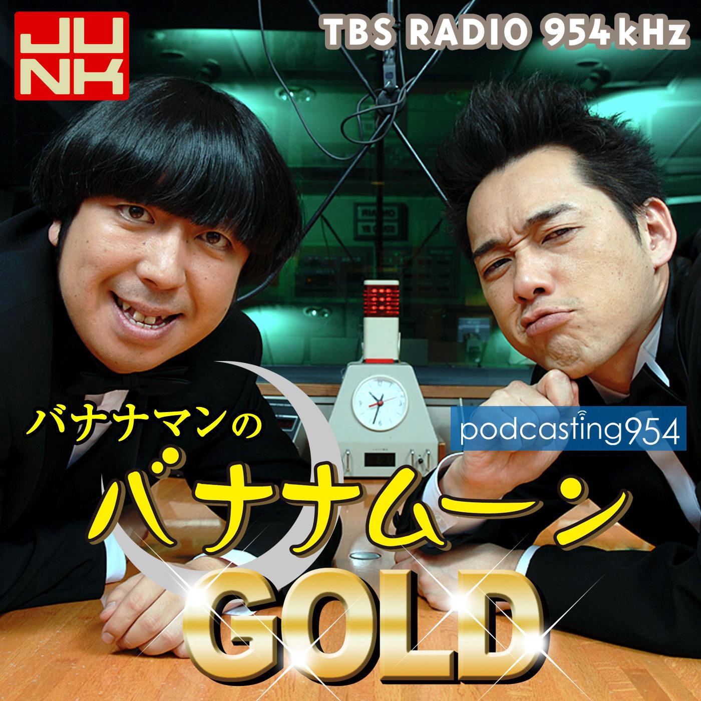 【バナナマンのラジオ】日村勇紀のヒムペキ兄さんが面白すぎる!のサムネイル画像