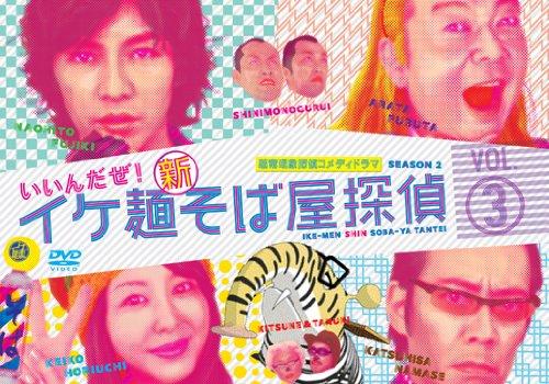 藤木直人さんが主演を務めるドラマ『イケ麺そば屋探偵』まとめ!のサムネイル画像