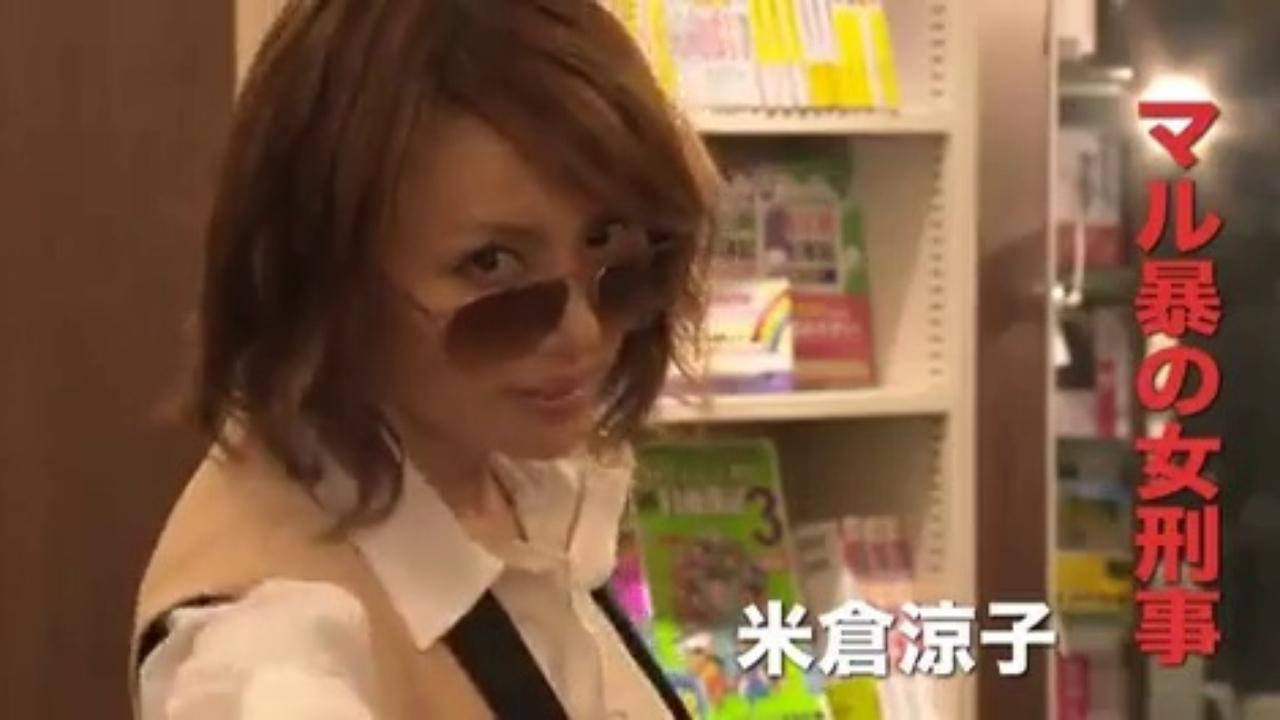 米倉涼子主演ドラマ『アウトバーンマル暴の女刑事八神瑛子』まとめのサムネイル画像