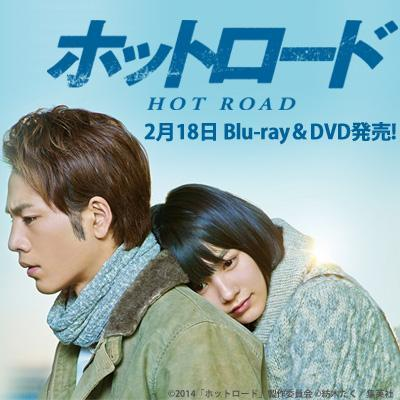 登坂広臣が初出演を務めた映画『ホットロード』のまとめ!!のサムネイル画像